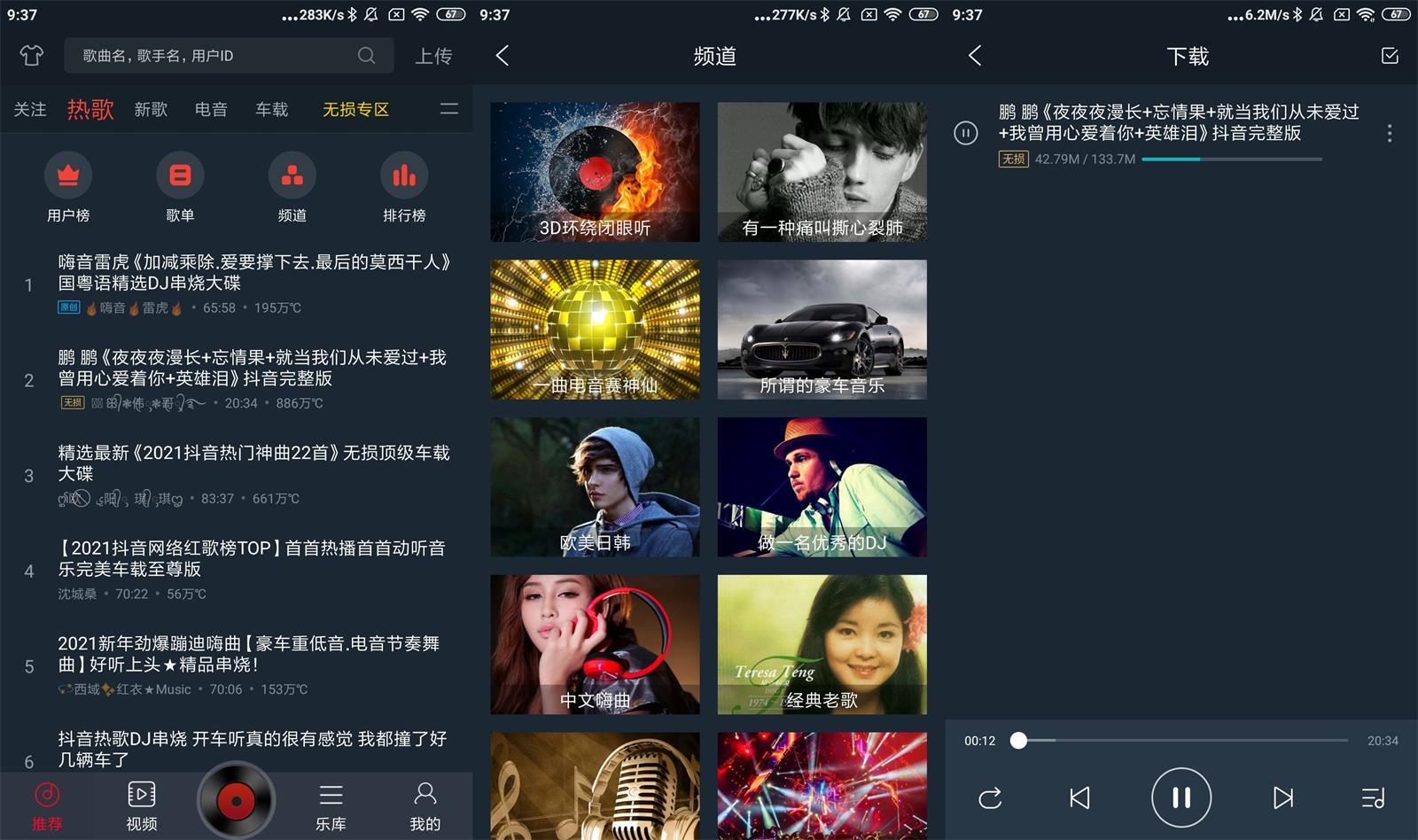 安卓DJ多多v4.7.2绿化版