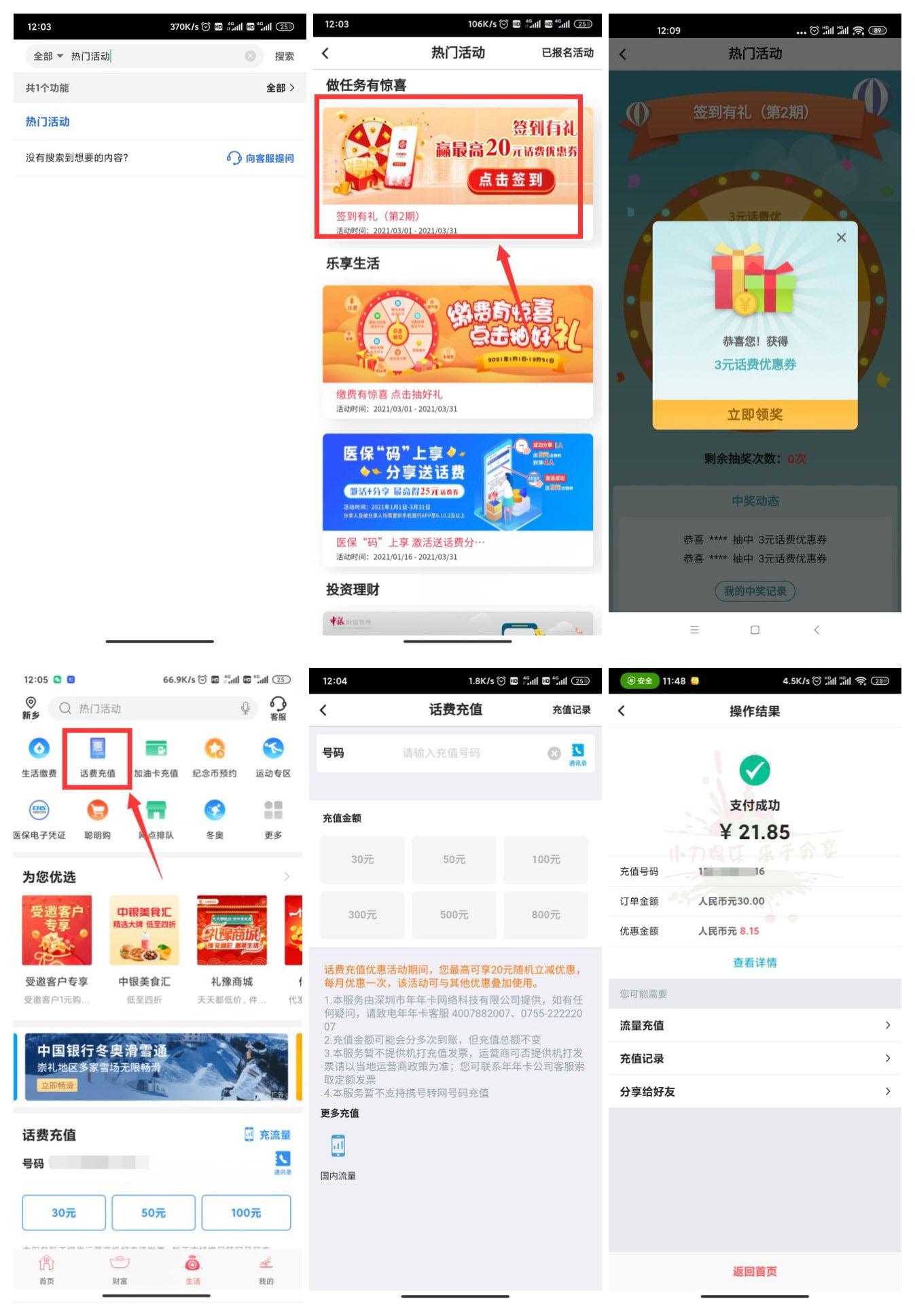 中国银行25元充值30元话费