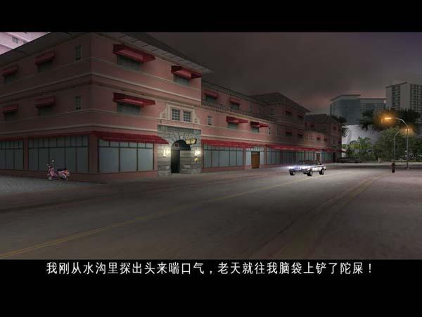《侠盗猎车手:罪恶都市》汉化版