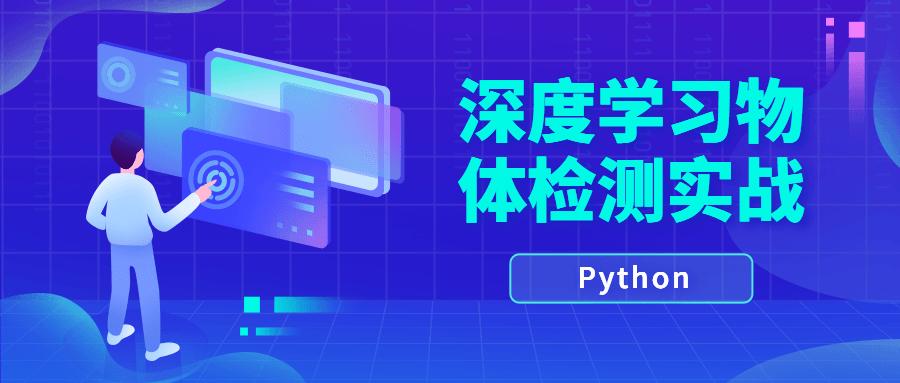 Python深度学习物体检测实战