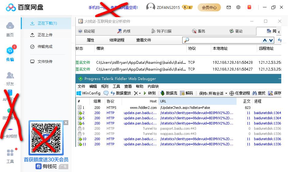 PC百度网盘v7.5.1.3绿色版
