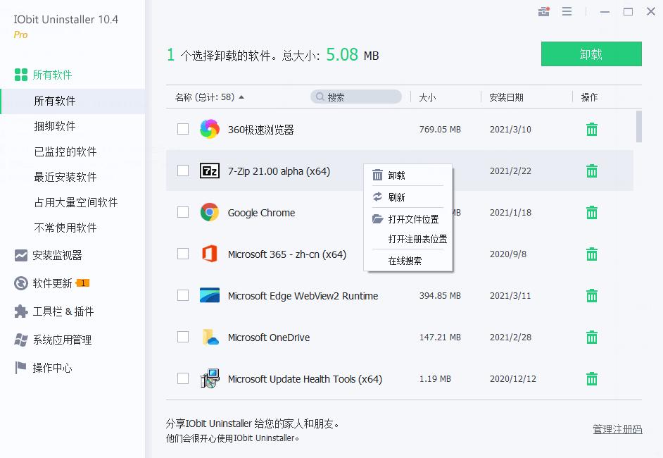 IObit Uninstaller v10.6.0.7