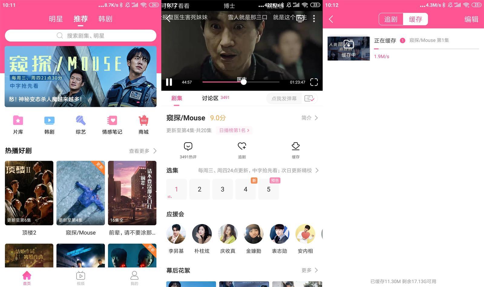 安卓韩剧TV v5.7.6绿化版
