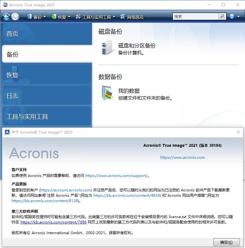 Acronis True Image 2021 25.8.1