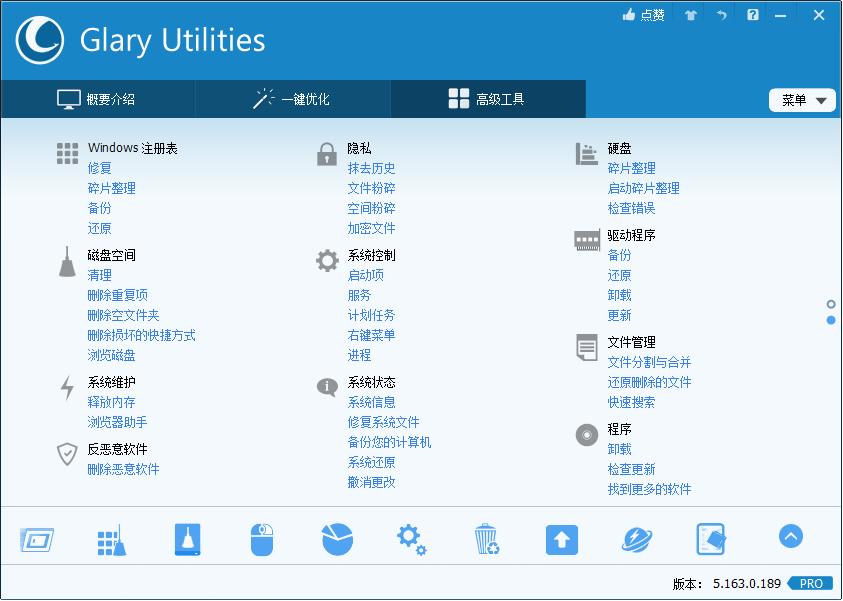Glary Utilities v5.168.0.194