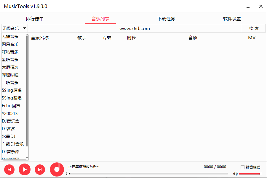 MusicTools v1.9.5.5官方版