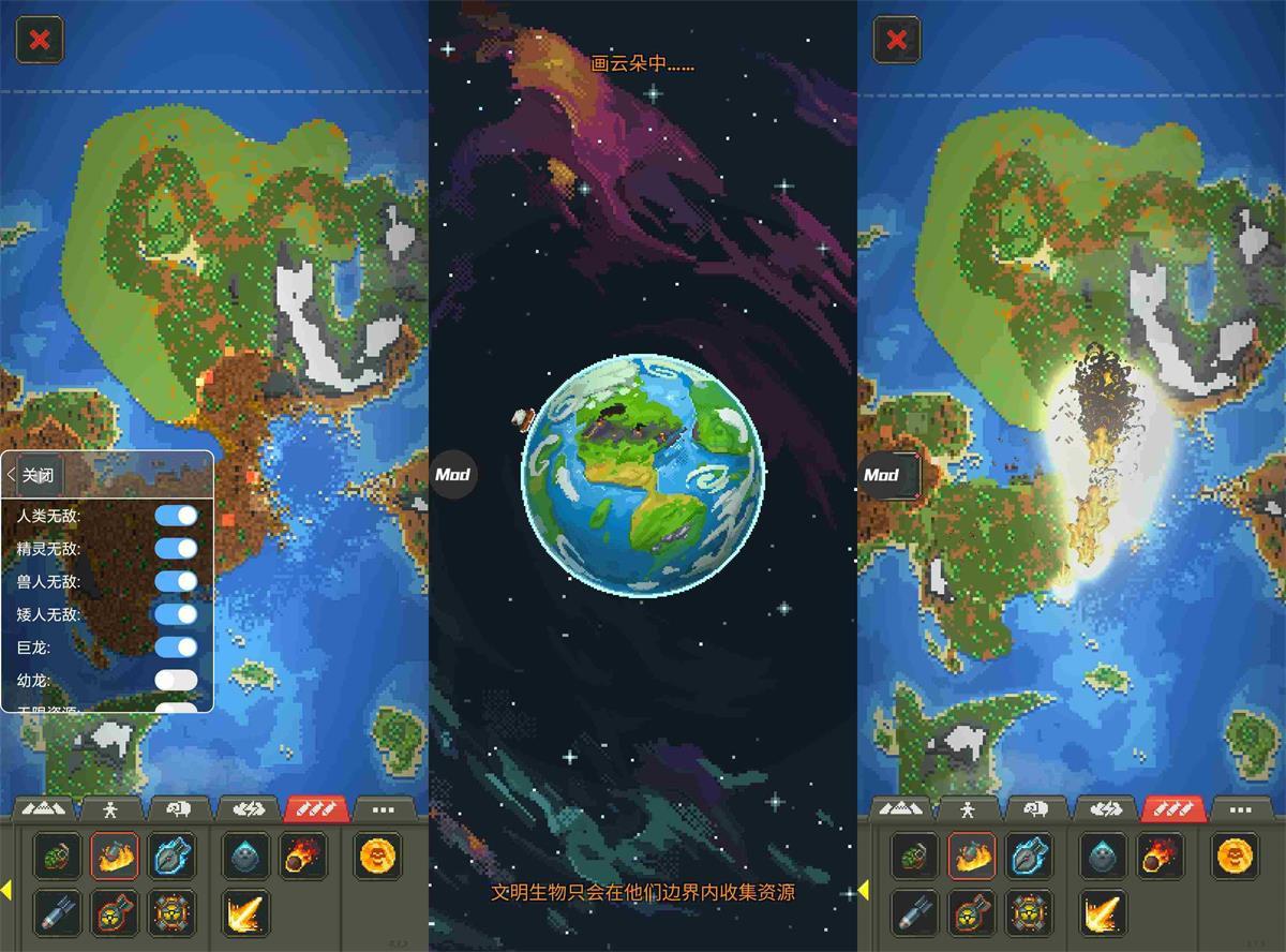 模拟创造沙盒游戏 世界盒子