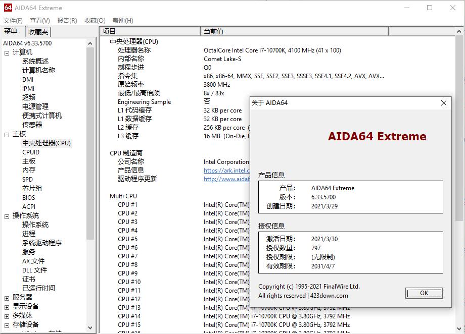 AIDA64 v6.33免激活绿色版