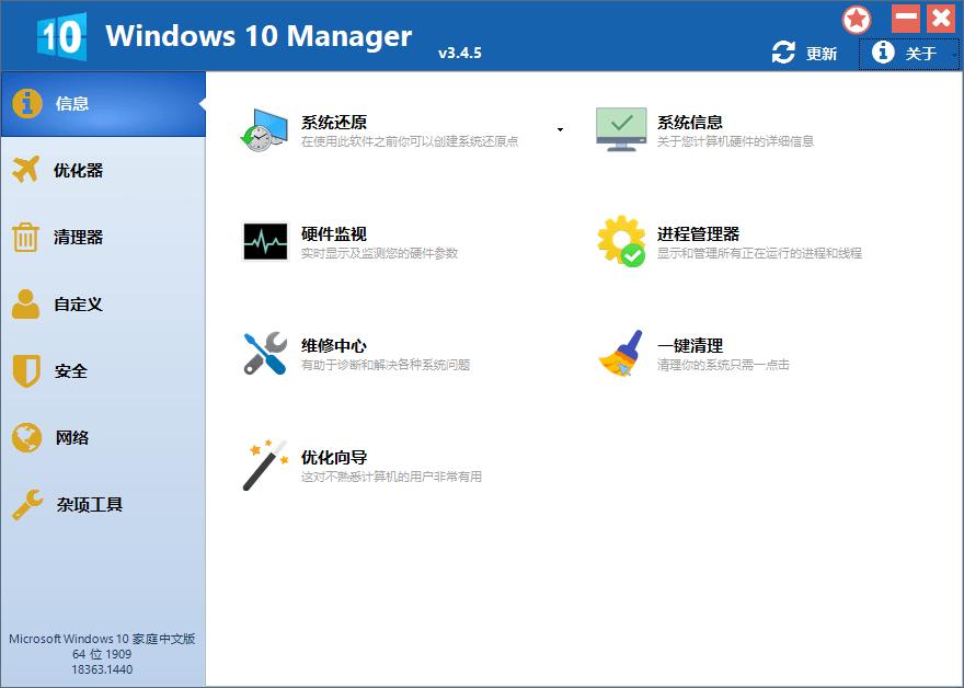 Windows 10 Manager v3.4.8