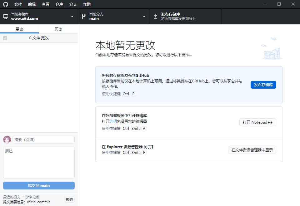 GitHub Desktop v2.9.2.0汉化版-第2张图片-乌龟资源网_免费资源搜集分享平台
