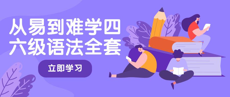 从易到难学四六级语法全套