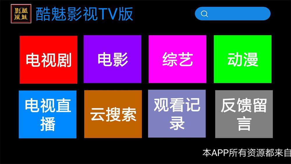 酷魅影视TV v1.2.0 免费无广告