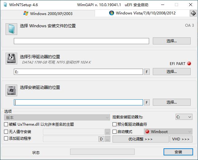 WinNTSetup v4.6.3单文件版