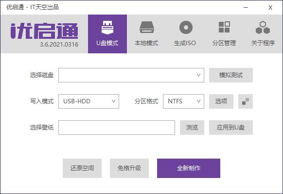 优启通EasyU v3.7.2021.0915