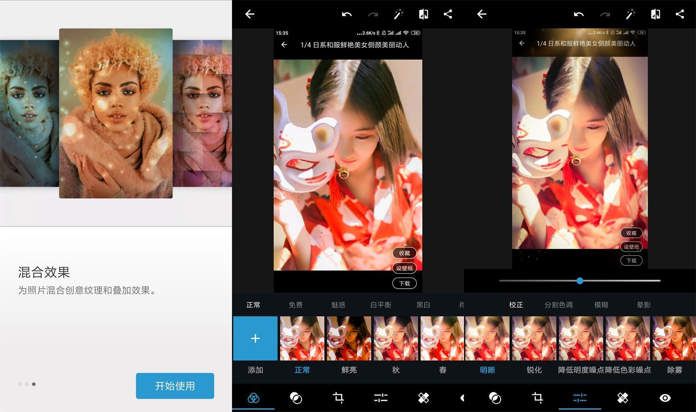 Adobe Photoshop Express v7.4.862