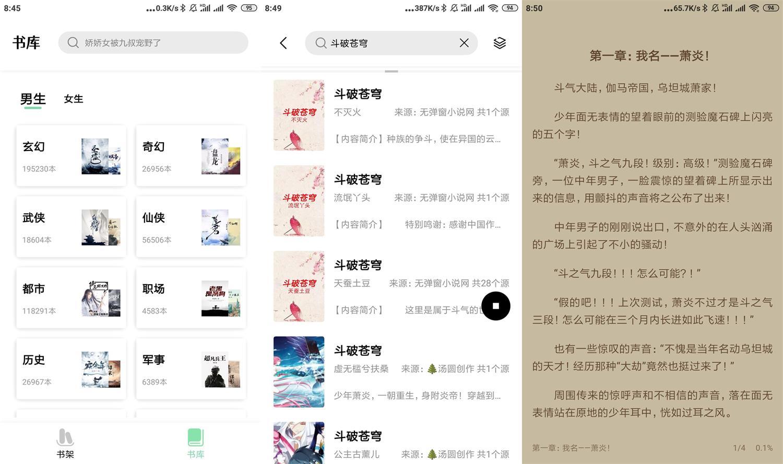安卓书香仓库v1.4.9绿化版