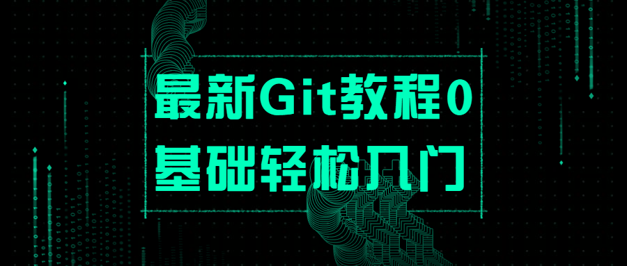 最新Git教程0基础轻松入门