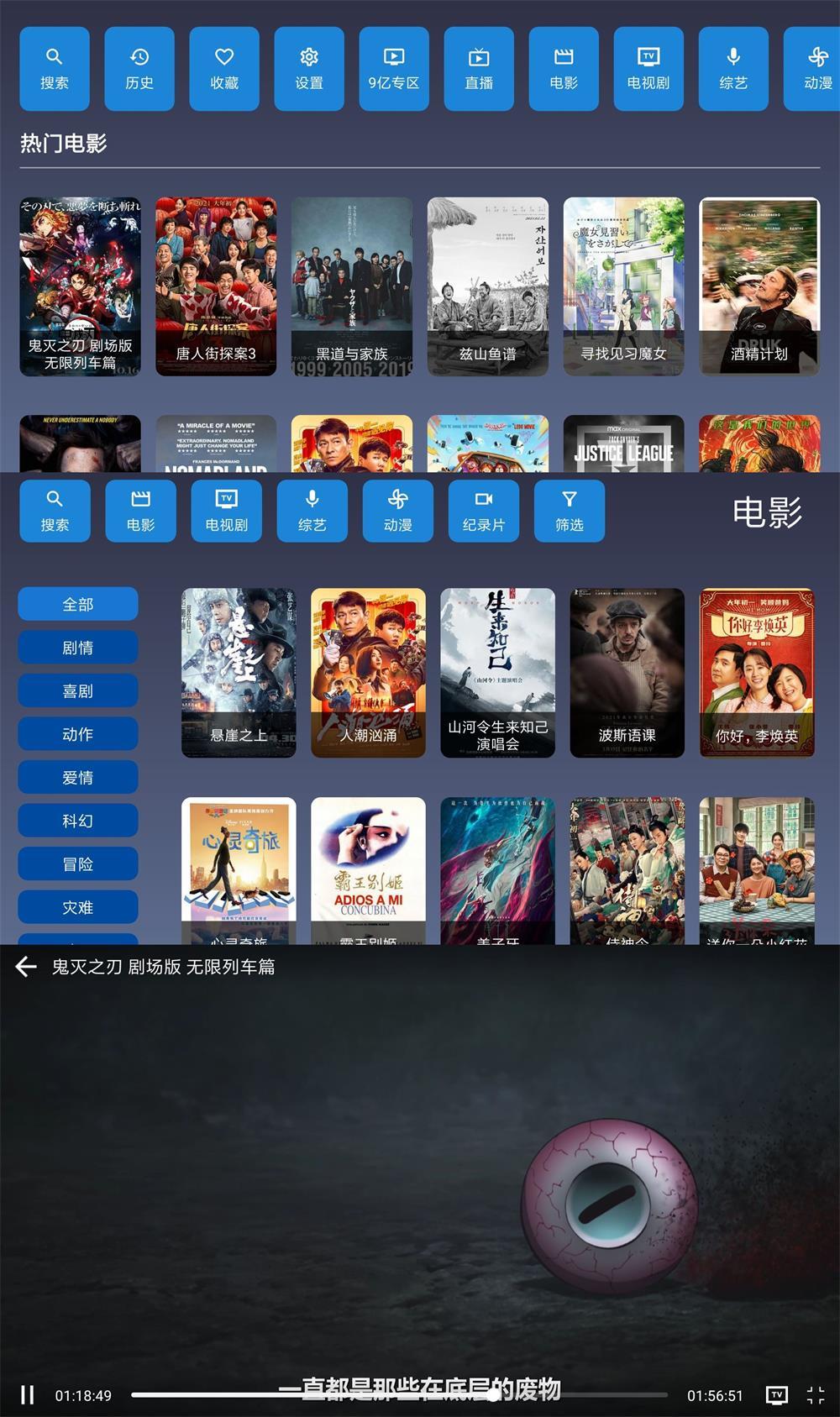 9亿TV v1.2.1无广告版