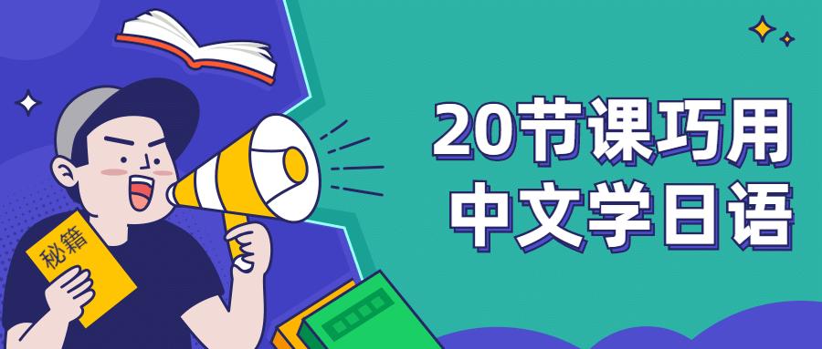 20节课巧用中文学日语