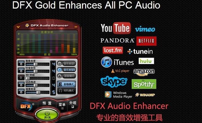 FxSound 2 Pro v1.1.6专业版
