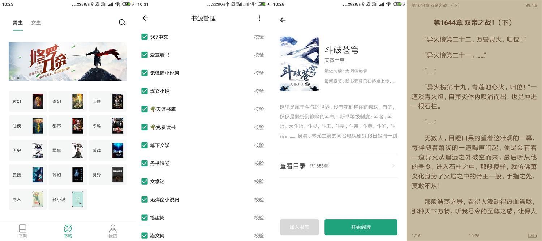 安卓青鸟搜书v1.2.3绿化版