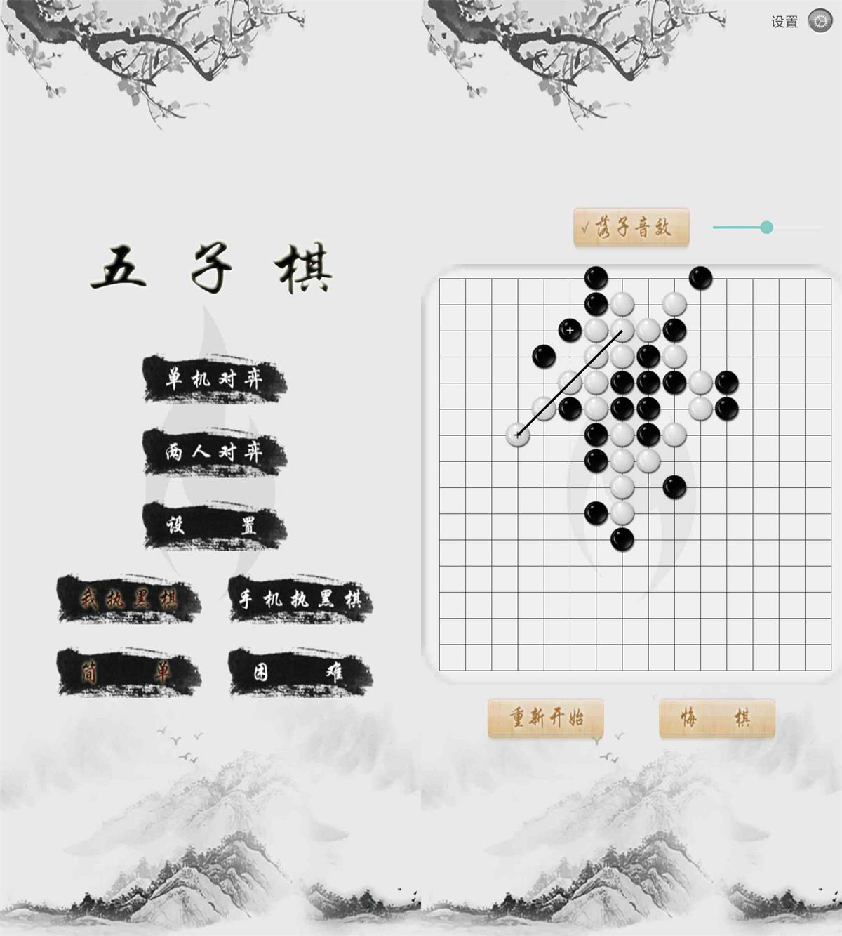经典对战游戏 五子棋