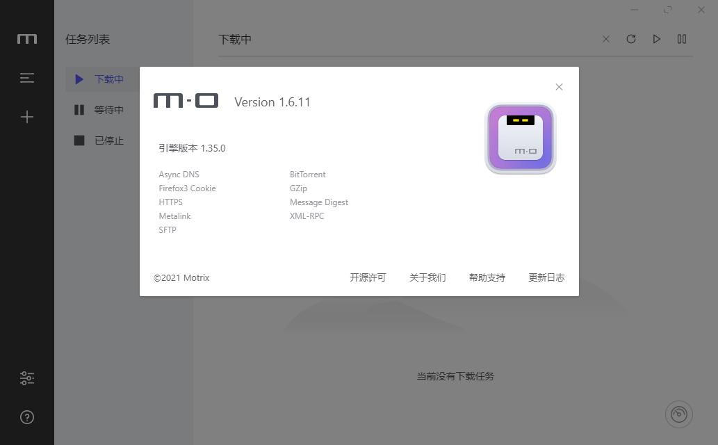 Motrix全能下载v1.6.11绿化版
