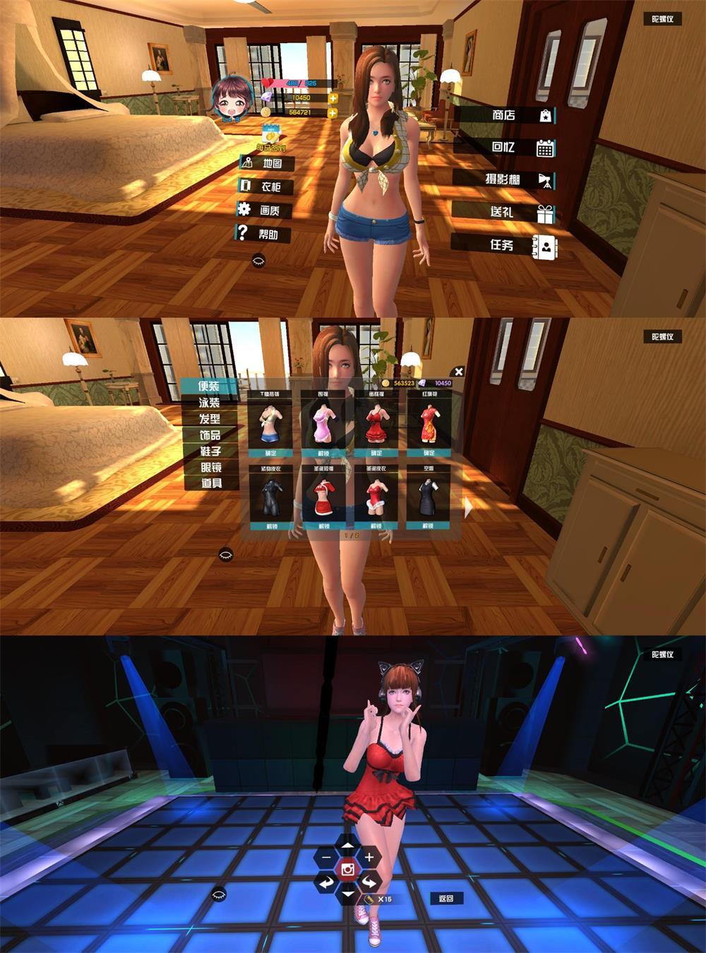 恋爱养成游戏 我的VR女友