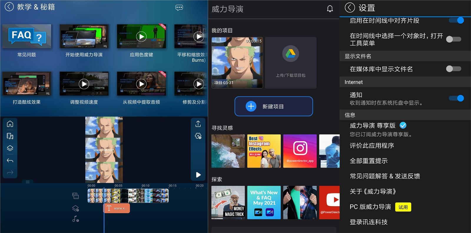 安卓威力导演v9.4.0绿化版