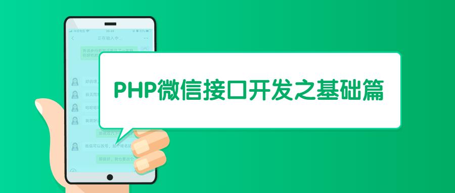 PHP微信接口开发之基础篇