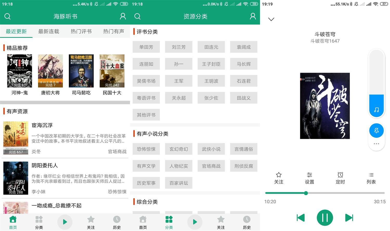 安卓海豚听书v1.0.4绿化版