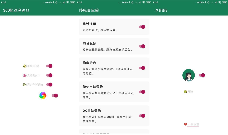 安卓李跳跳v1.7.2无需ROOT