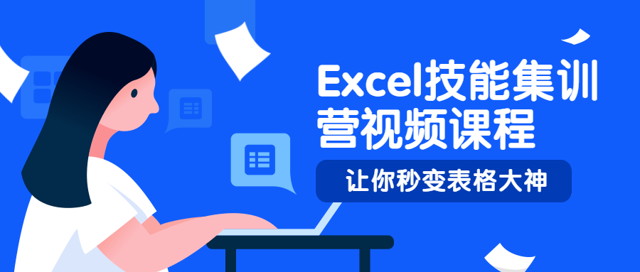 Excel技能集训营视频课程