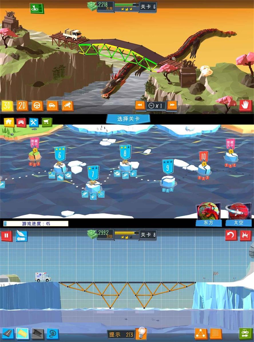 模拟建造游戏 桥梁建造者