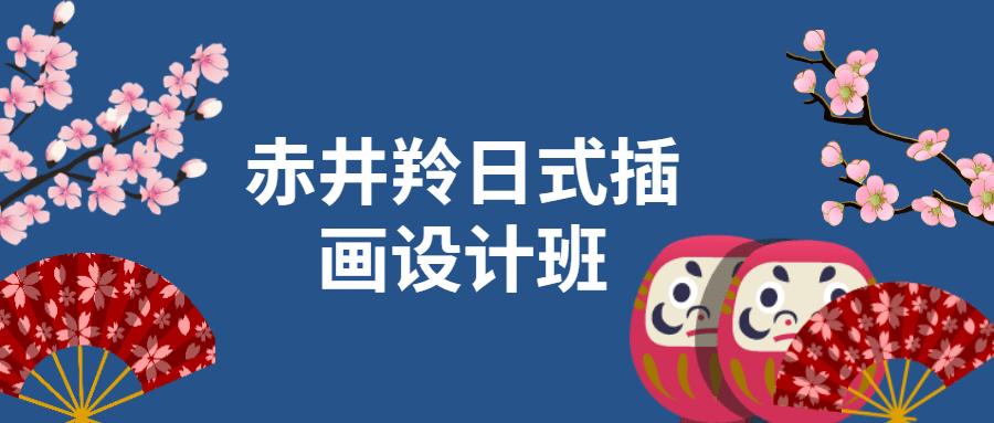 赤井羚日式插画设计班