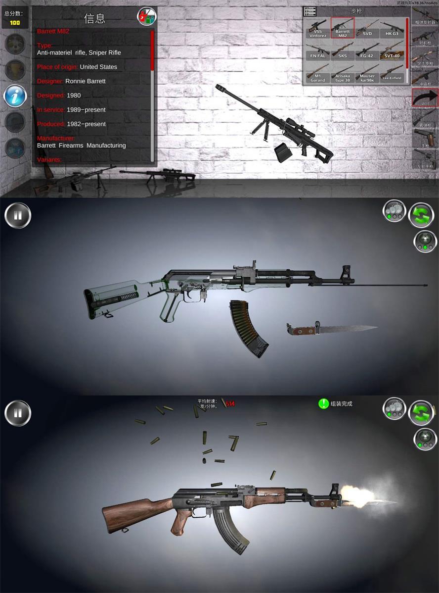 抢械组装游戏 武器拆卸