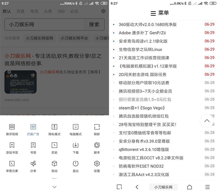 安卓M浏览器v2.5.6.0官方版