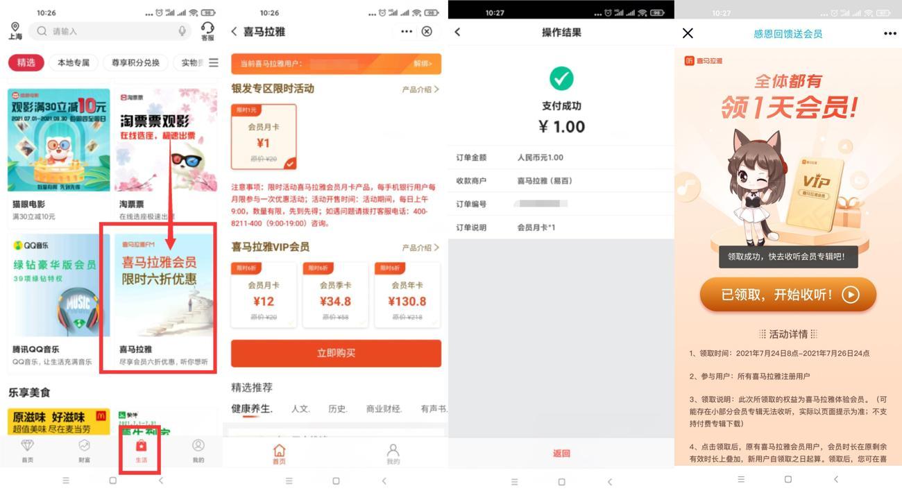 中国银行1元开喜马拉雅会员月卡