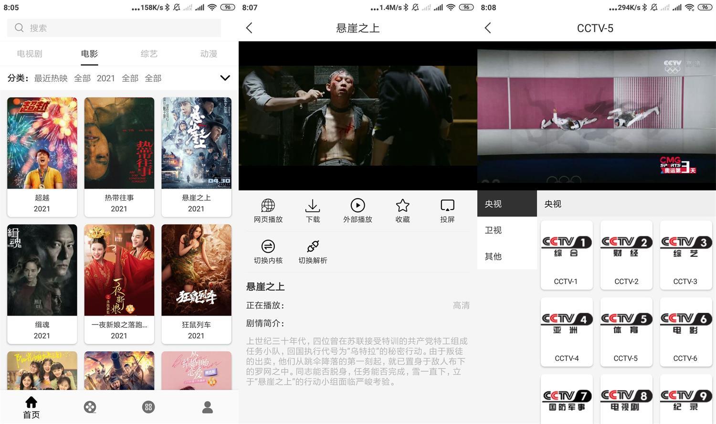 安卓V影追剧v1.2.5绿化版