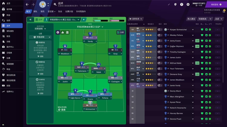 辅助岛 《足球经理2021》v21.4.0中文版  游戏分享区 1628172372603681