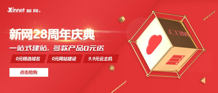 新网周年庆:0元域名0元建站活动