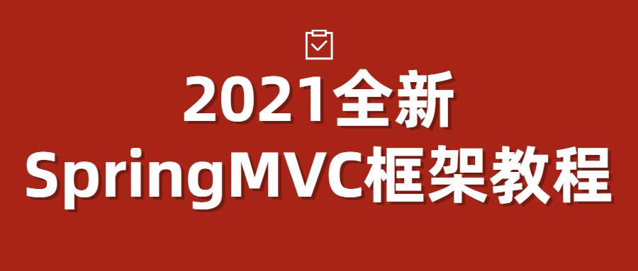 2021全新SpringMVC框架教程