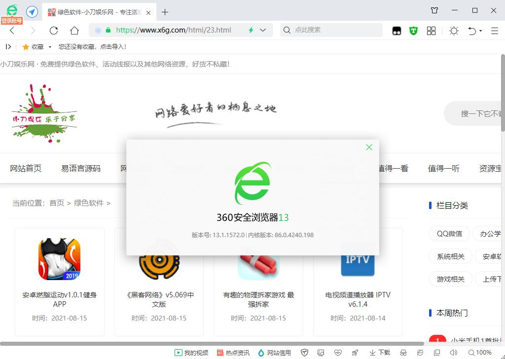 360安全浏览器v13.1.1572便携版