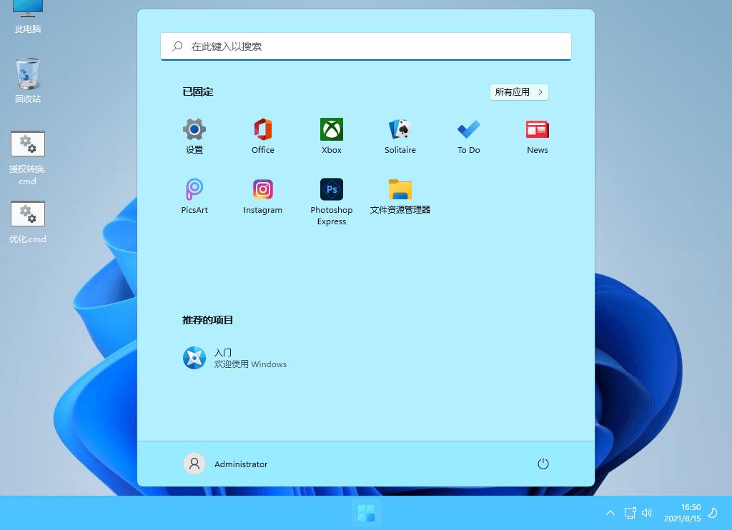 xb21cn Windows11企业版 21H2-第1张图片-乌龟资源网_免费资源搜集分享平台