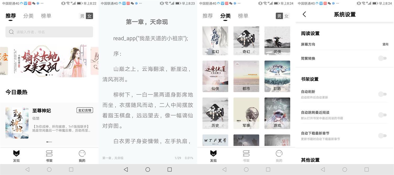 安卓玄青小说v1.1.2绿化版