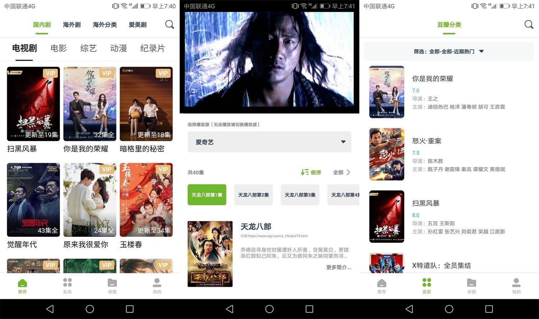 安卓熊猫影视v1.0.4绿化版