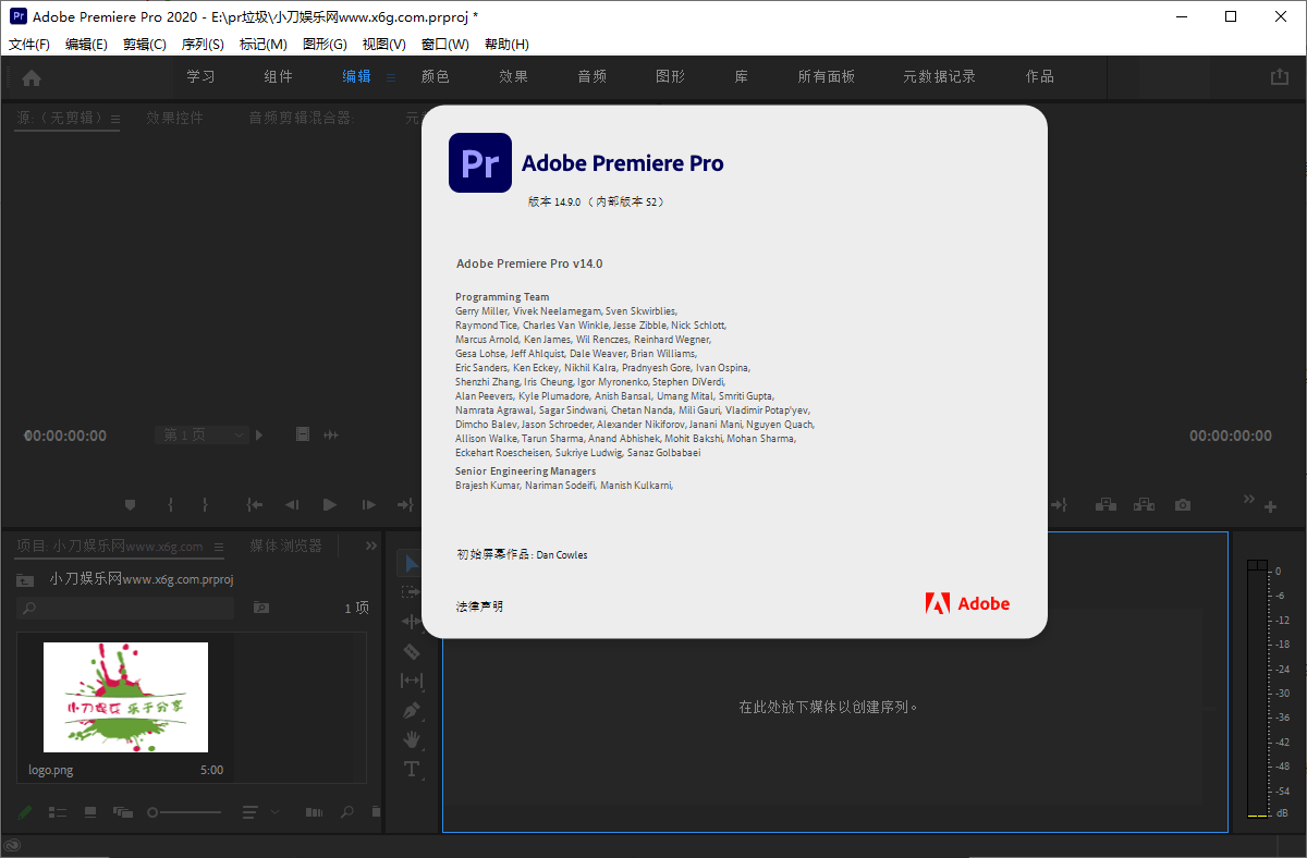 Premiere 2020 14.9.0.52 精简版