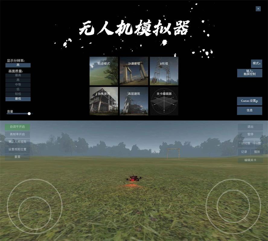 飞行模拟游戏 无人机模拟器