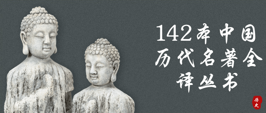 142本中国历代名著全译丛书