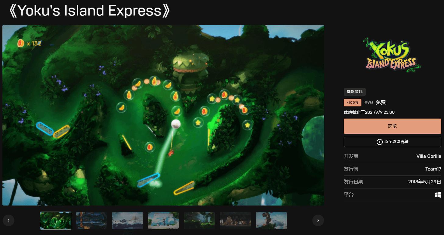 Epic免费喜+1《尤库的小岛速递》-老奶狗博客